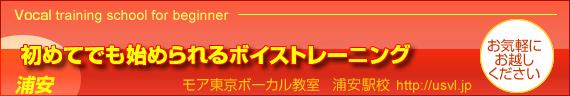 初めてミュージカル曲を習うなら千葉県モア(moa)ボーカル教室 浦安駅校