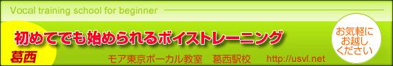 初めてミュージカル曲を習うなら 東京都モア(moa)ボーカル教室 葛西駅校