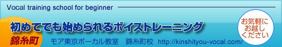初めてボイストレーニングを通うなら モア東京ボーカル教室 錦糸町校