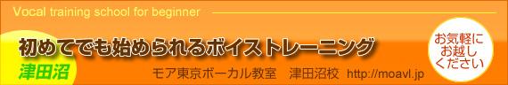 初めてボイストレーニングを通うなら モア東京ボーカル教室 津田沼校